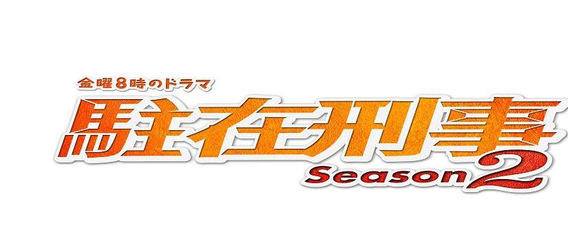 駐在刑事Season2ロゴ